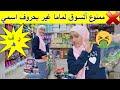 أغنية ❌ممنوع أتسوق لماما من المول غير بحروف اسمي || جبتلها اشي بتكرهو