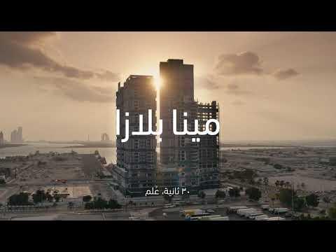 مشروع هدم مينا بلازا | شركة مدن للعقارات  - نشر قبل 24 ساعة
