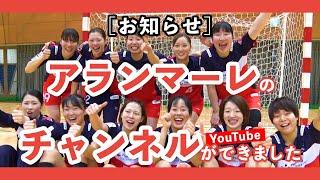 アランマーレ富山応援YouTubeチャンネルができました