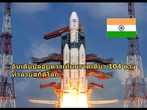 อินเดียปล่อยดาวเทียมรวดเดียว 104 ดวง ทำลายสถิติโลก