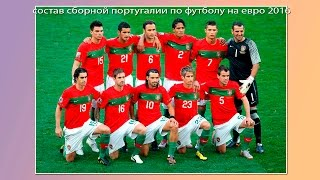 Состав сборной Португалии по футболу на ЕВРО 2016