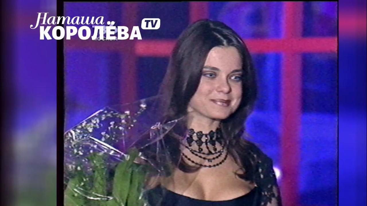 Наташа Королева — Прощайте детские мечты ( МУЗОБОЗ) 1999 г.