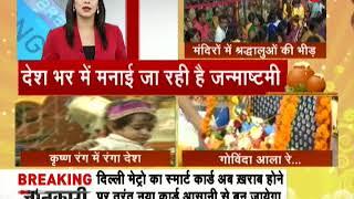 Janmashtami 2018: Devotees celebrate Lord Krishna's birth across India