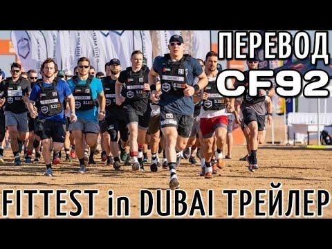 Fittest in Dubai Трейлер | Перевод CF92