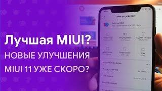 🔥 ЛУЧШАЯ ПРОШИВКА Miui  Xiaomi.eu 9.7.25  Miui 11 УЖЕ СКОРО 🤔