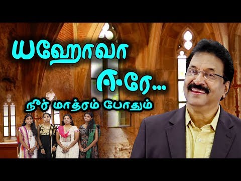 JOLLEE ABRAHAM - Yehova Yeere - Tamil Song 2016 HD [Official]