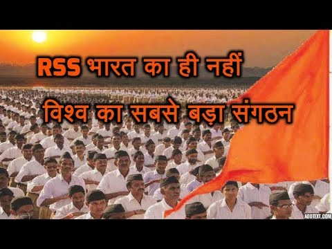 RSS || World's Largest Hindu Organization ||what is RSS || [HINDI]
