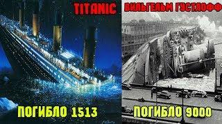 Страшнее «Титаника»: самые известные кораблекрушения!!