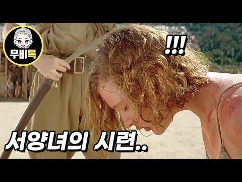 서양여자 수용소를 만든 일본군의 만행 [영화리뷰/결말포함]
