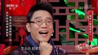 [2020新春相声大联欢]相声《超级电台》 表演:涂松岩 陈印泉 侯振鹏  CCTV综艺