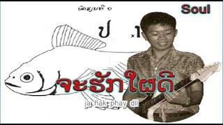 ຈະຮັກໃຜດີ  :  ສີລາວົງ ແກ້ວ  -  Silavong KEO (VO) ເພັງລາວ ເພງລາວ เพลงลาว lao song