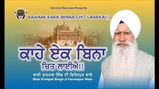 Kaahae Ek Bina Chit Laaeeai | Bhai Sukhpal Singh | Ferozepur Wale | Gurbani | Shabad | Kirtan