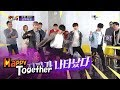 Bae Jin Young is Way too Ambitious [Happy Together Ep 531]