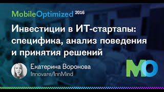 Екатерина Воронова, Innovare, InnMind – Инвестиции в ИТ-стартапы(, 2016-08-12T08:05:47.000Z)
