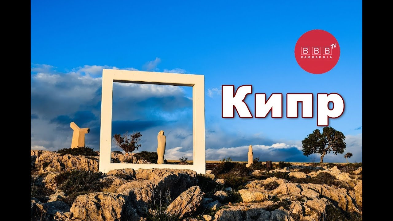 Отдых на Кипре: погода, когда ехать, что посмотреть?