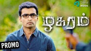 Zhagaram Tamil Movie | Promo | Nandha | Eden Kuriakose | Krish | Dharan Kumar | Trend Music