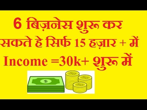 Top 6 Best small business ideas in india to start ! Profitable  business ideas in hindi    अधिक लाभ