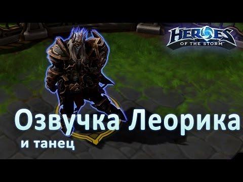 видео: Леорик. Король-Скелет. Пасхалки в озвучке heroes of the storm