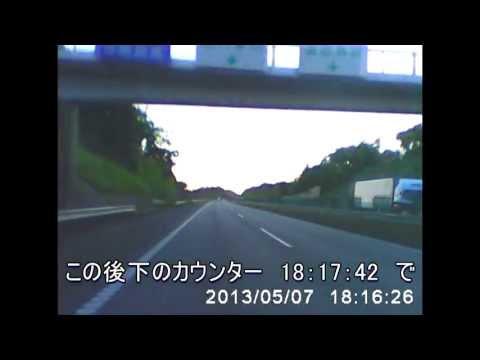 時速200キロ 東名高速パトカー速度違反