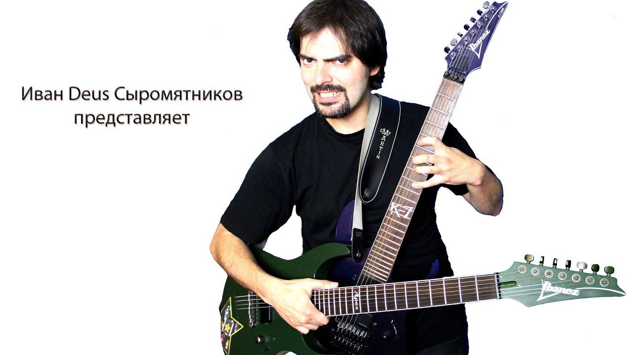 Как правильно играть металлику фото 695-531