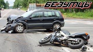 Безумные мото ситуации на дороге! Опасные ситуации на дорогах