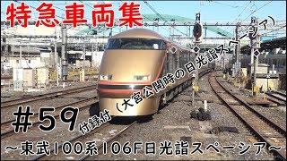 特急車両集~東武100系106F日光詣スペーシア~ #59
