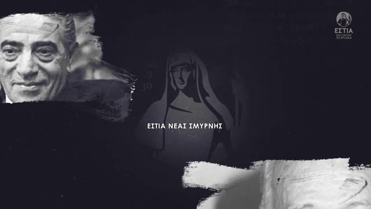 Η Εστία Νέας Σμύρνης γιορτάζει τα 90 της χρόνια