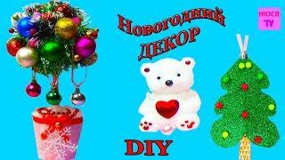 DIY Новогодний ДЕКОР ИДЕИ КАК украсить дом игрушки СВОИМИ РУКАМИ DIY