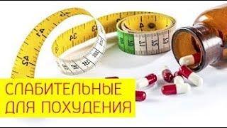 Слабительные для похудения. Безопасно ли слабительное как средство для похудения? [Галина Гроссманн]