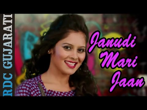 Janudi Mari Jaan | Jignesh Kaviraj Song 2016 | DJ Premika | Gujarati DJ Love Song | HD VIDEO