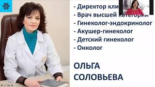 Женское здоровье  с siberian wellness. Врач гинеколог.Соловьева Ольга.Прямой эфир.