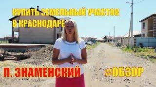 Купить земельный участок в Краснодаре п.Знаменский Обзор