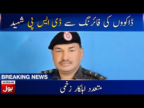 DSP martyred in encounter with dacoits in Shikarpur   Breaking News   BOL News