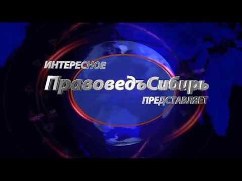 Верховный суд разрешил не платить за ЖКХ! Правовед Сибирь