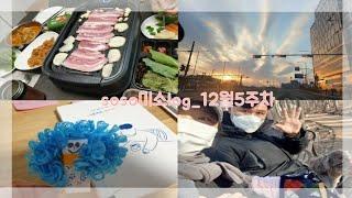 [12월5주차]soso미소VLOG : 집콕.집밥.노브랜…