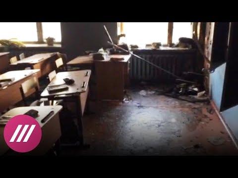 Подростки с топором и «коктейлем Молотова» напали на детей в школе в Улан-Удэ. Спецэфир