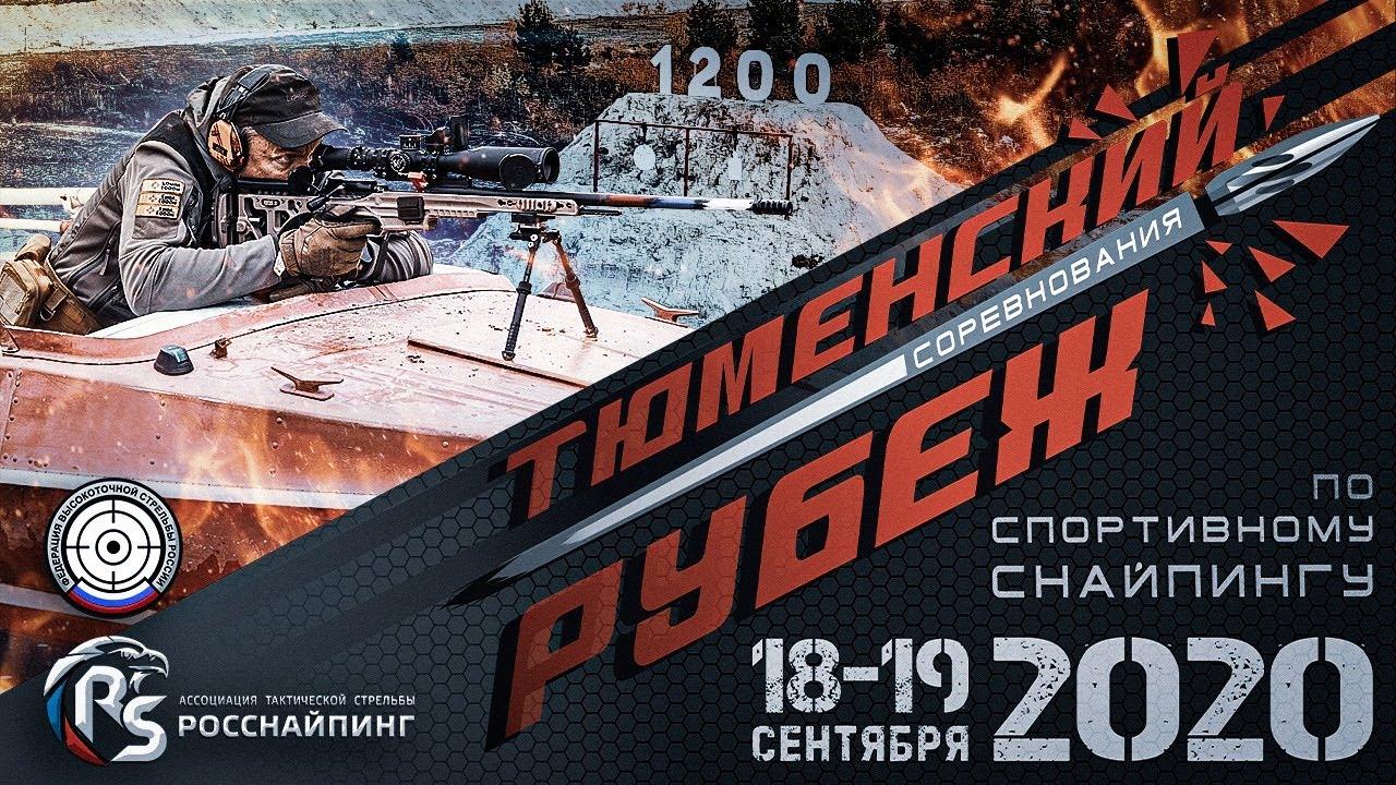 Соревнования по снайпингу «Тюменский рубеж 2020»