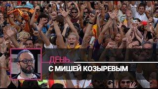 Главные новости дня с Михаилом Козыревым