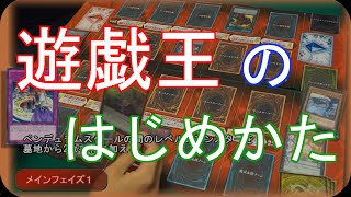 Download 遊戯王の始めかた  【初心者向け】 How to play YU-GI-OH!! Mp3