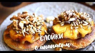 Слойки с ананасами. Быстрый рецепт!