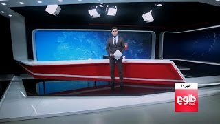 TOLOnews 10pm News 15 May 2017 / طلوعنیوز، خبر ساعت ده، ۲۵ ثور ۱۳۹۶