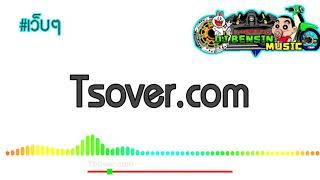 Tsover.com - ฝากถอนโอนไว (DJ.BENSIN REMIX)