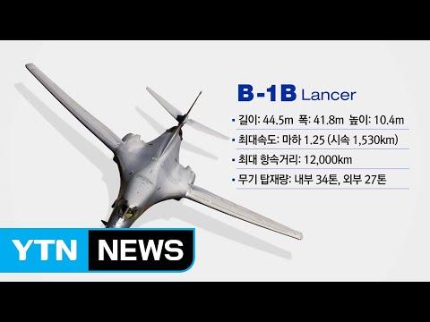'죽음의 백조' B-1B 최북단 비행...의미는? / YTN
