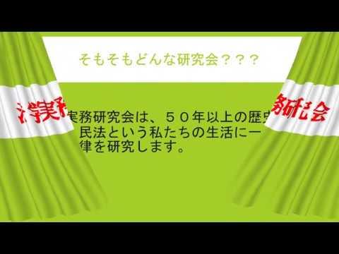 【近畿大学】法学部学生部会-法学実務研究会2019