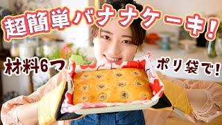 【材料6つ&ポリ袋で作れる】準備時間5分!超簡単バナナケーキの作り方!