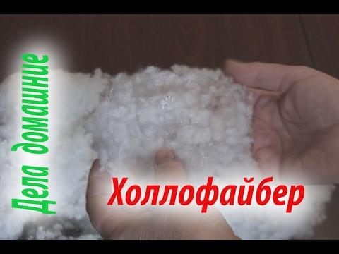 видео: Что такое холлофайбер?cинтетический наполнитель для зимней одежды.