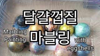 달걀껍질로 태양계 만들기
