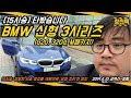 [15??] BMW ?? 3???, G20, 320d (??? 15??? ??? ?????)