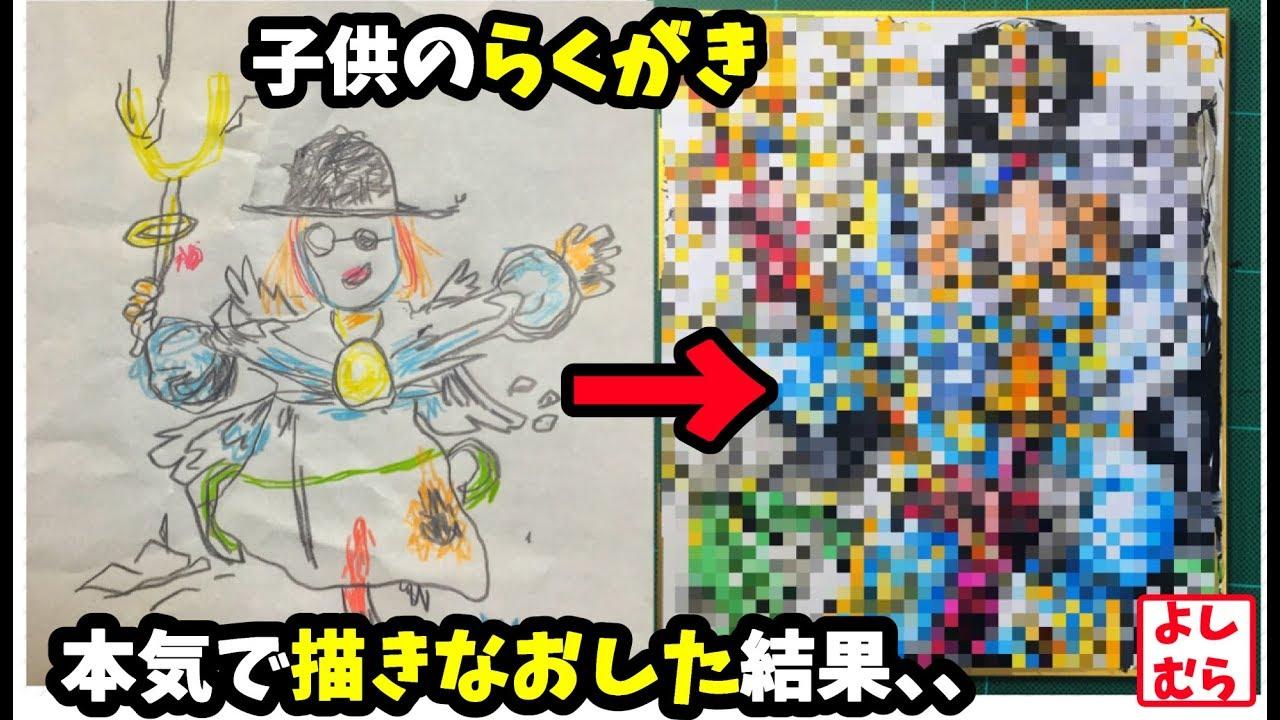 子供のらくがきを本気で描き直した結果吉村拓也イラスト