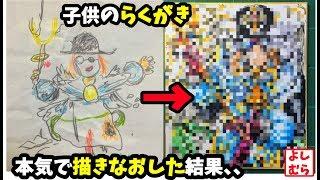 【子供のらくがき】を本気で描き直した結果、、、、【吉村拓也イラスト】 thumbnail